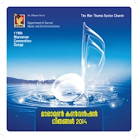 Maramon Convention Songs 2014 Lyrics